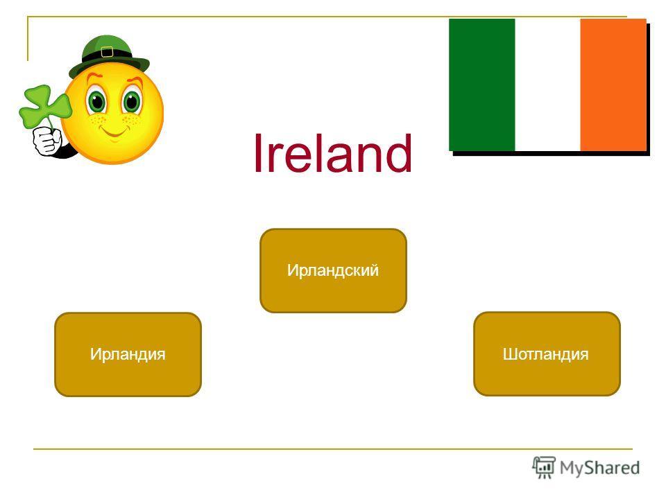 Ireland Ирландия Ирландский Шотландия