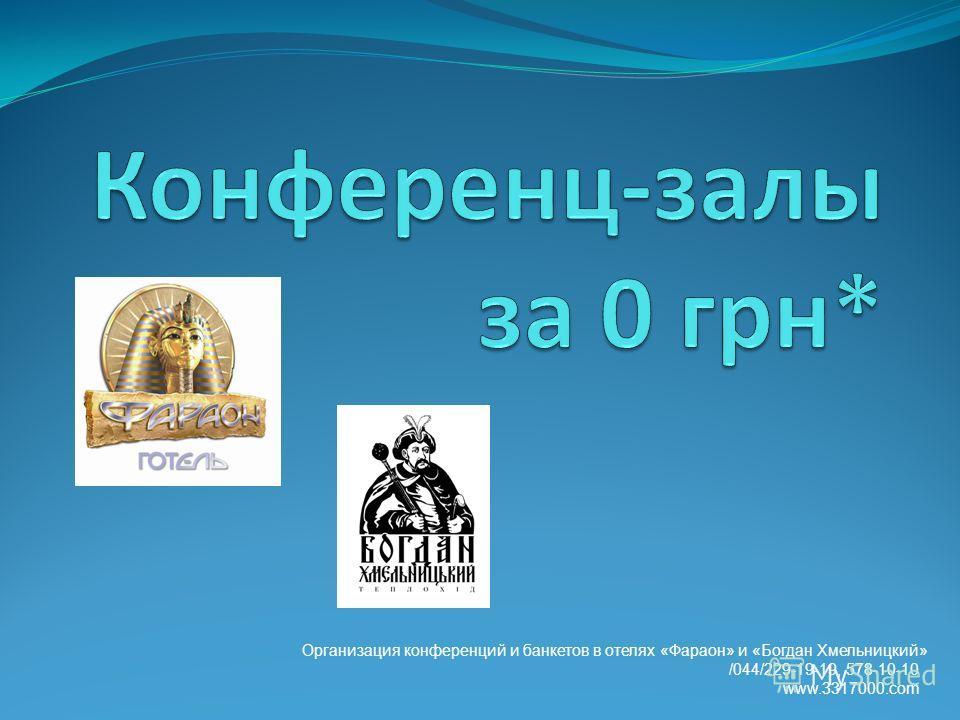Организация конференций и банкетов в отелях «Фараон» и «Богдан Хмельницкий» /044/229-19-19, 578-10-10 www.3317000.com