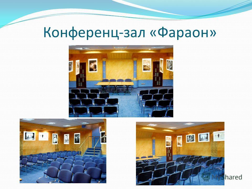 Конференц-зал «Фараон»