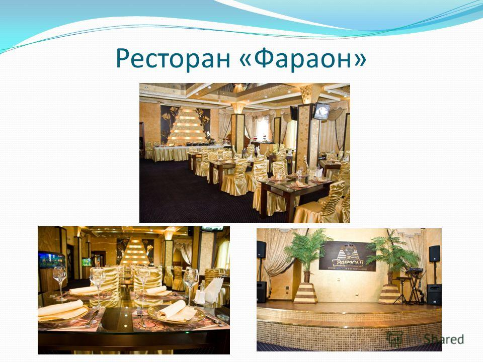 Ресторан «Фараон»