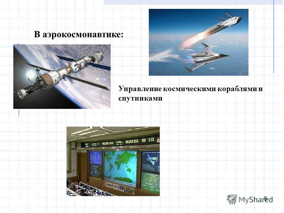 9 В аэрокосмонавтике: Управление космическими кораблями и спутниками