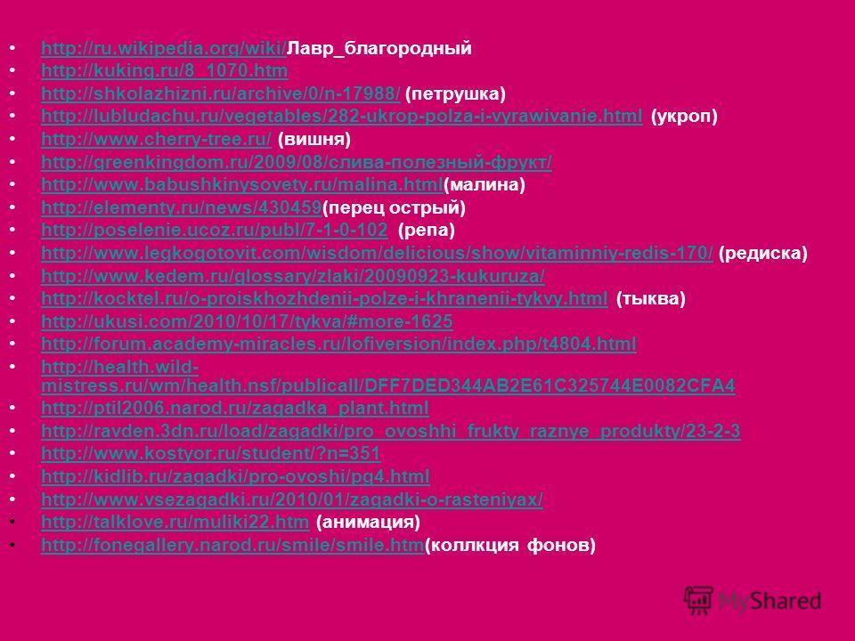 Использованная литература и интернет ресурсы: Растения – переселенцы. Набор открыток. «Изобразительное искусство» Москва. 1988 http://www.primula.net.ua/catalog.php?sortby=2&page=9 (горох, дыня, капуста)http://www.primula.net.ua/catalog.php?sortby=2&