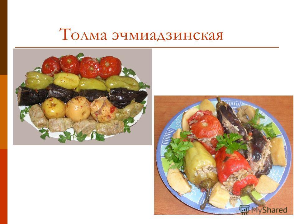 Толма эчмиадзинская
