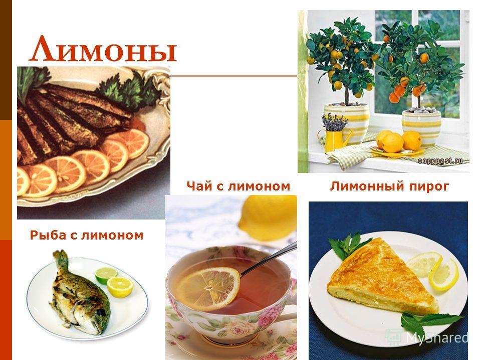 Лимоны Рыба с лимоном Чай с лимоном Лимонный пирог