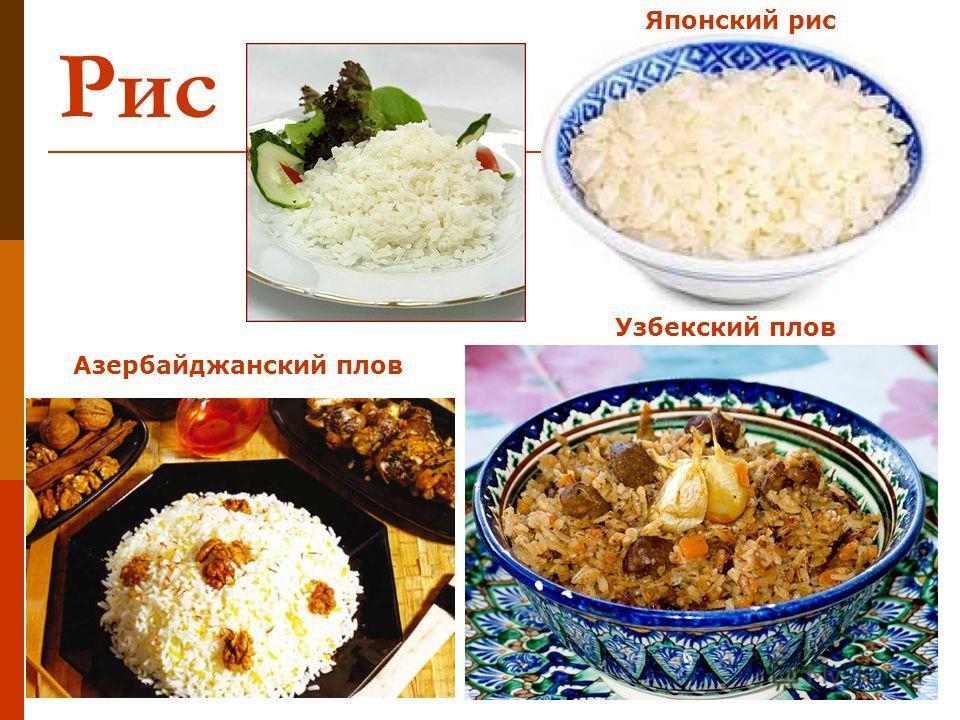 Рис Японский рис Узбекский плов Азербайджанский плов