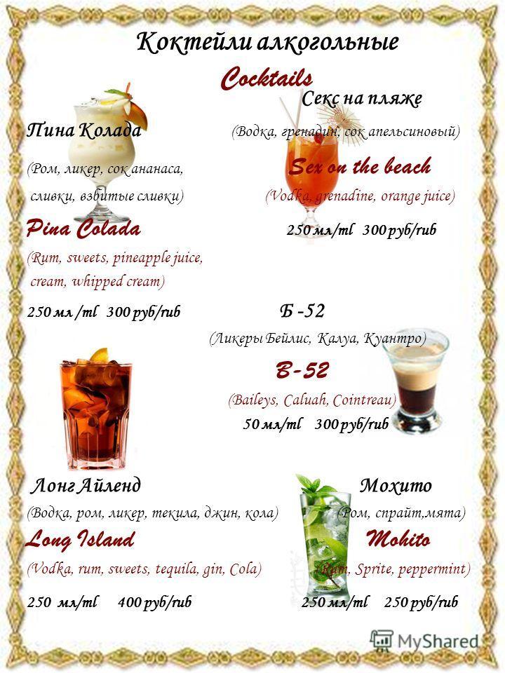 Коктейли алкогольные Cocktails Секс на пляже Пина Колада (Водка, гренадин, сок апельсиновый) (Ром, ликер, сок ананаса, Sex on the beach сливки, взбитые сливки) (Vodka, grenadine, orange juice) Pina Colada 250 мл/ml 300 руб/rub (Rum, sweets, pineapple