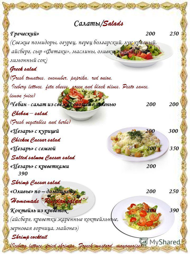 Салаты/ Salads Греческий» 200 250 (Свежие помидоры, огурец, перец болгарский, лук красный, айсберг, сыр «Фетаки», маслины, оливки, соус «Песто», лимонный сок) Greek salad (Fresh tomatoes, cucumber, paprika, red onion, Iceberg lettuce, feta cheese, gr