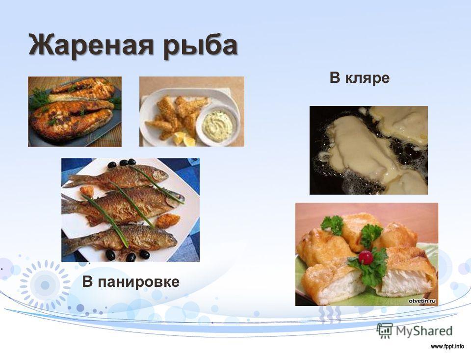 Жареная рыба На углях На сковороде Во фритюрнице