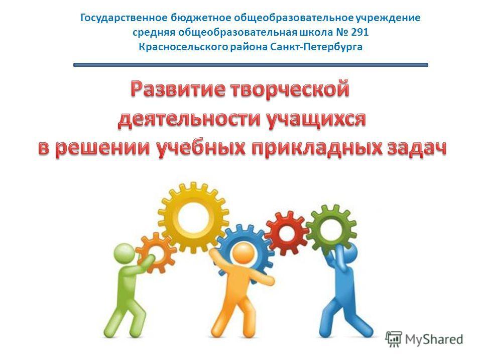 Государственное бюджетное общеобразовательное учреждение средняя общеобразовательная школа 291 Красносельского района Санкт-Петербурга