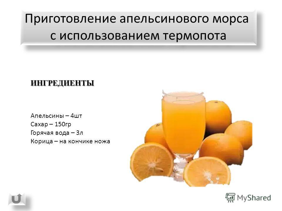 ИНГРЕДИЕНТЫ Апельсины – 4 шт Сахар – 150 гр Горячая вода – 3 л Корица – на кончике ножа Приготовление апельсинового морса с использованием термопота Приготовление апельсинового морса с использованием термопота