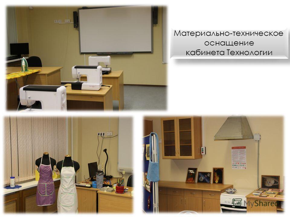 Материально-техническое оснащение кабинета Технологии Материально-техническое оснащение кабинета Технологии
