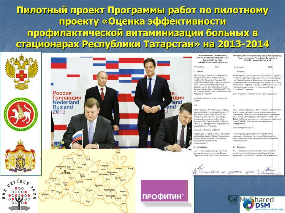 Пилотный проект Программы работ по пилотному проекту «Оценка эффективности профилактической витаминизации больных в стационарах Республики Татарстан» на 2013-2014 гг.