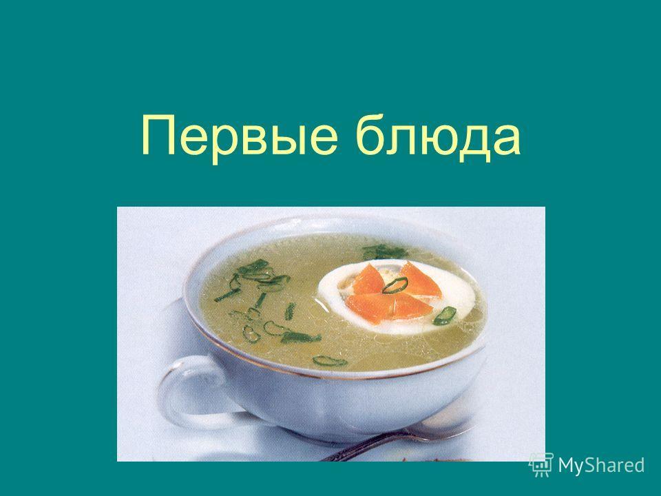 Рецепты блюд к мультиварке редмонд