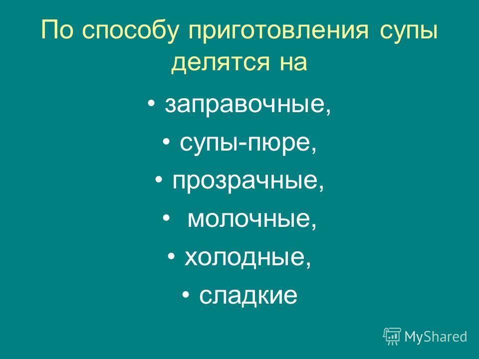 """Презентация на тему: """"Первые"""