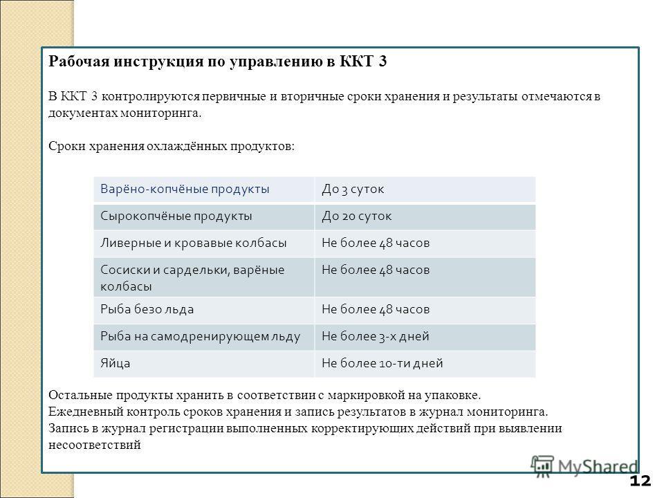 Рабочая инструкция по управлению в ККТ 3 В ККТ 3 контролируются первичные и вторичные сроки хранения и результаты отмечаются в документах мониторинга. Сроки хранения охлаждённых продуктов: Остальные продукты хранить в соответствии с маркировкой на уп