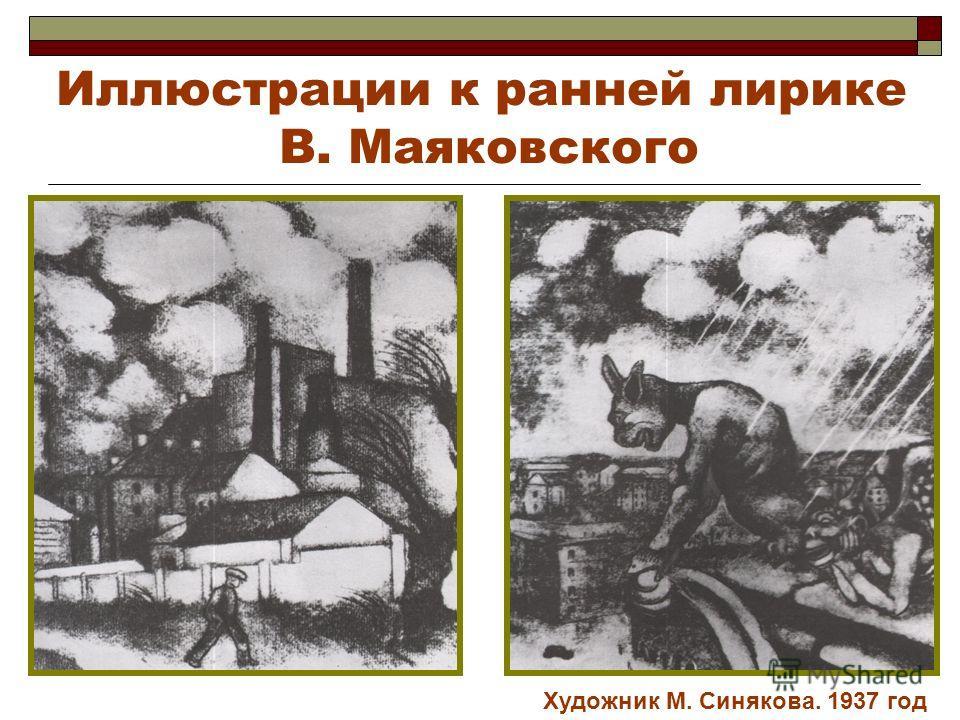 Иллюстрации к ранней лирике В. Маяковского Художник М. Синякова. 1937 год