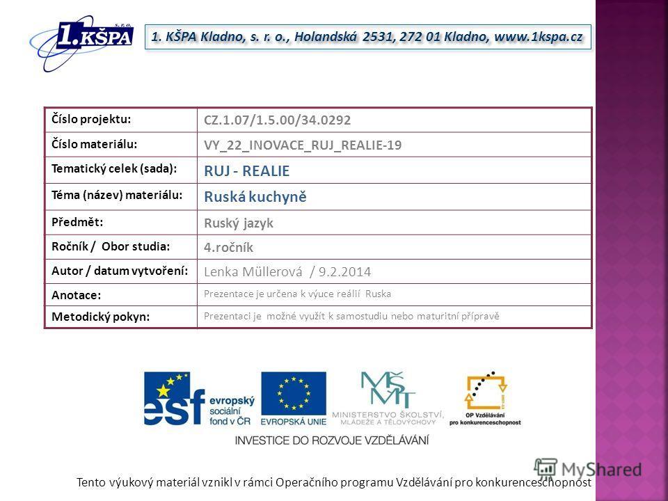 Tento výukový materiál vznikl v rámci Operačního programu Vzdělávání pro konkurenceschopnost 1. KŠPA Kladno, s. r. o., Holandská 2531, 272 01 Kladno, www.1kspa.cz Číslo projektu: CZ.1.07/1.5.00/34.0292 Číslo materiálu: VY_22_INOVACE_RUJ_REALIE-19 Tem