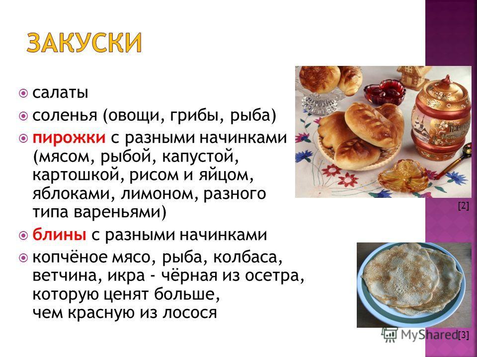 салаты соленья (овощи, грибы, рыба) пирожки с разными начинками (мясом, рыбой, капустой, картошкой, рисом и яйцом, яблоками, лимоном, разного типа вареньями) блины с разными начинками копчëное мясо, рыба, колбаса, ветчина, икра - чëрная из осетра, ко