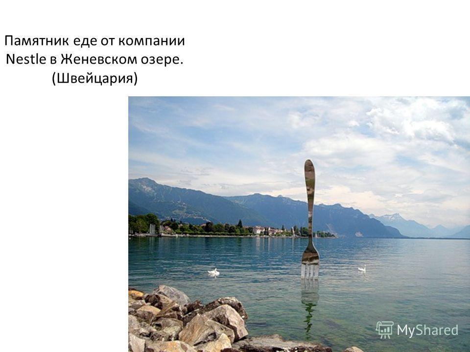 Памятник еде от компании Nestle в Женевском озере. (Швейцария)