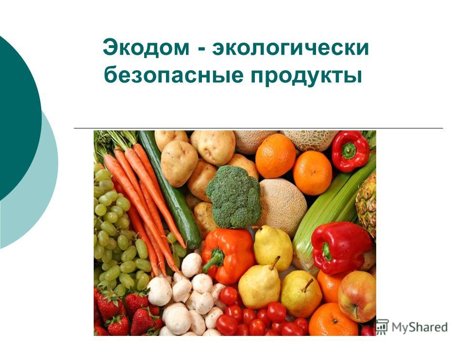 Экодом - экологически безопасные продукты