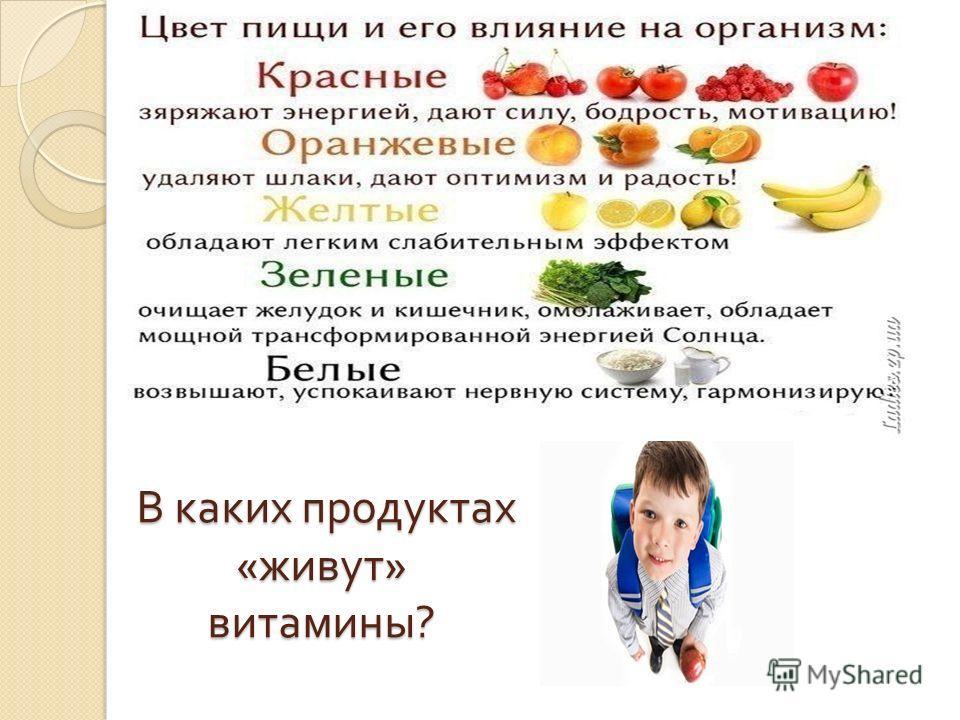 В каких продуктах « живут » витамины ? В каких продуктах « живут » витамины ?