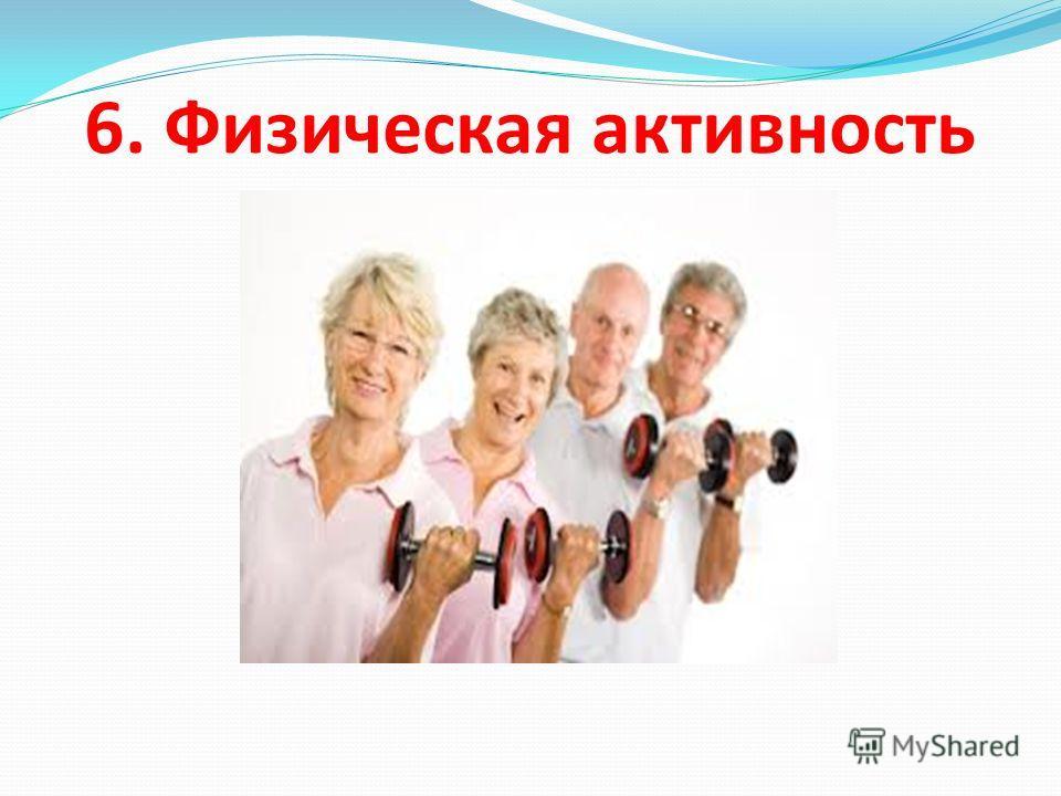 6. Физическая активность