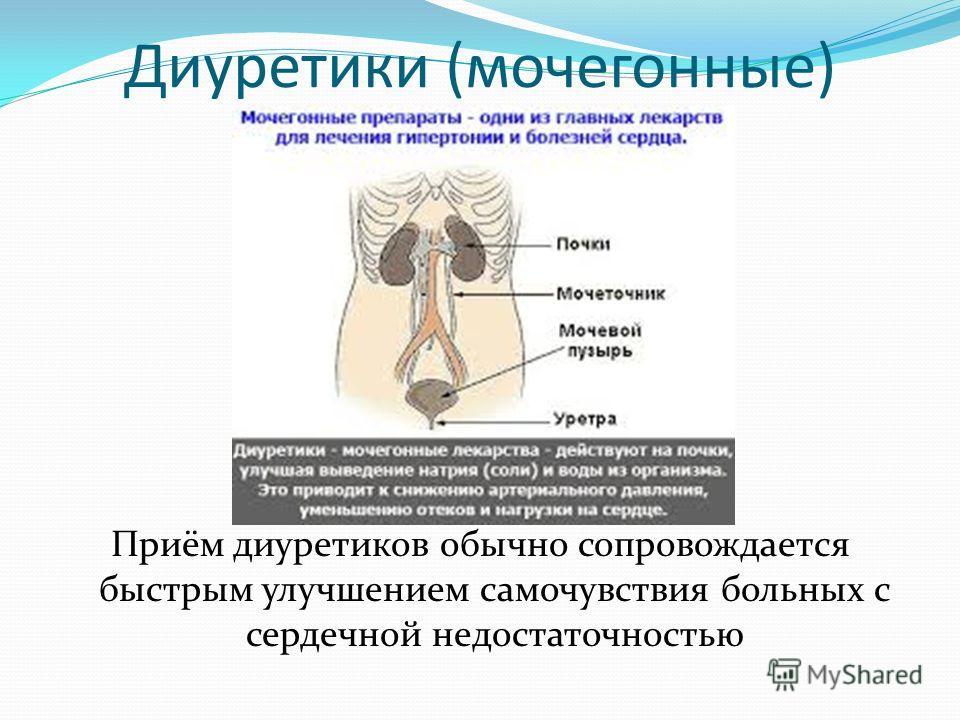 Диуретики (мочегонные) Приём диуретиков обычно сопровождается быстрым улучшением самочувствия больных с сердечной недостаточностью