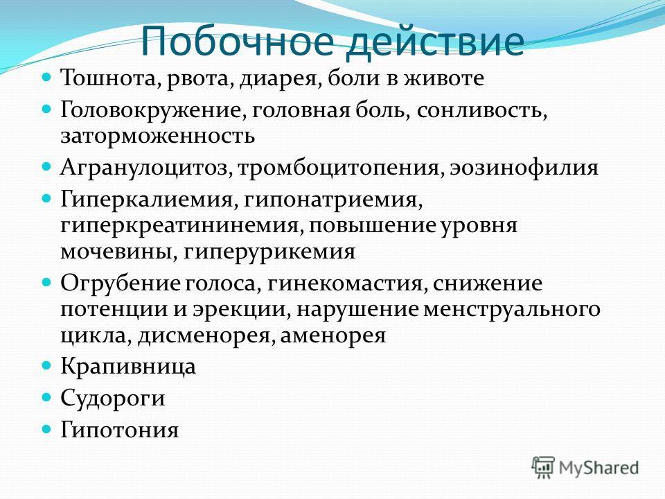 Побочное действие Тошнота, рвота, диарея, боли в животе Головокружение, головная боль, сонливость, заторможенность Агранулоцитоз, тромбоцитопения, эозинофилия Гиперкалиемия, гипонатриемия, гиперкреатининемия, повышение уровня мочевины, гиперурикемия