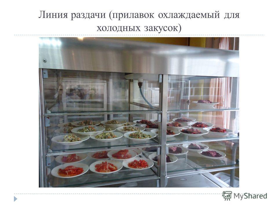 Линия раздачи (прилавок охлаждаемый для холодных закусок)