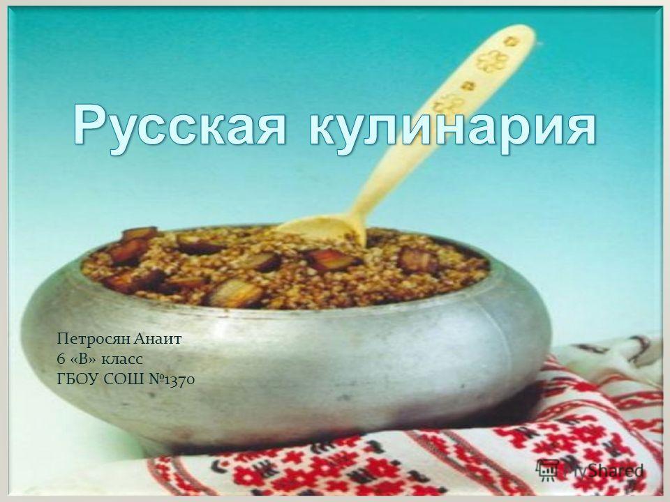 Петросян Анаит 6 «В» класс ГБОУ СОШ 1370