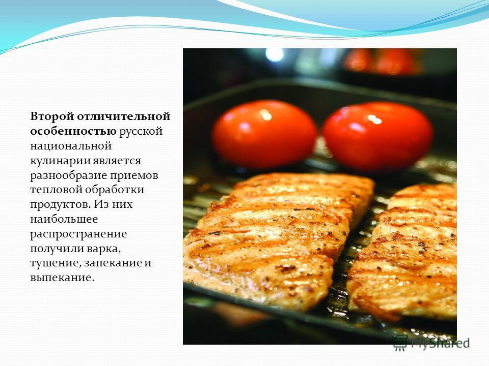 Второй отличительной особенностью русской национальной кулинарии является разнообразие приемов тепловой обработки продуктов. Из них наибольшее распространение получили варка, тушение, запекание и выпекание.