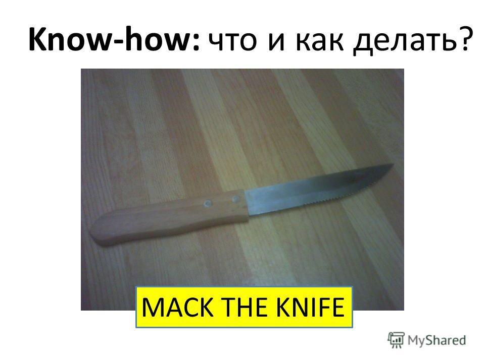 Know-how: что и как делать? MACK THE KNIFE