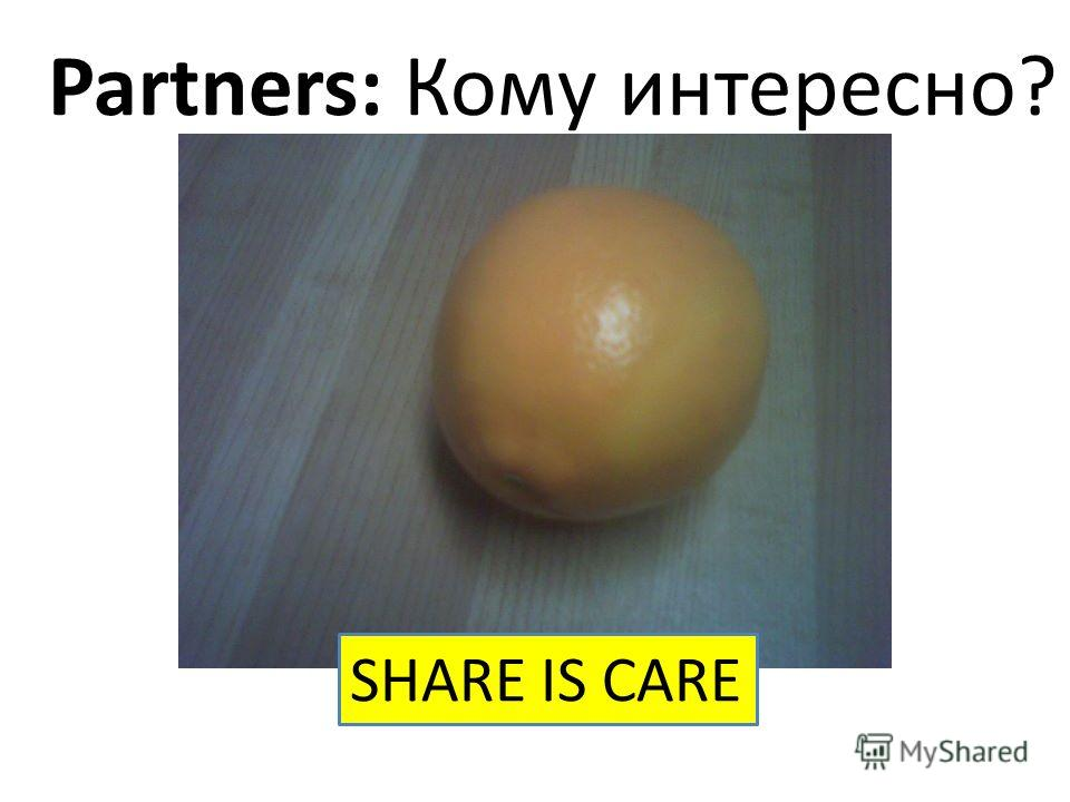 Partners: Кому интересно? SHARE IS CARE