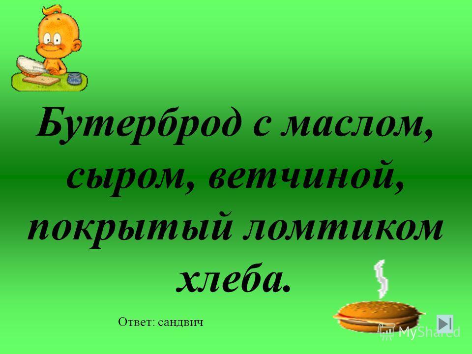 Маленькие бутерброды. Ответ: канапе