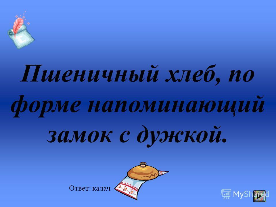 Украинские маленькие пшеничные булочки, которые традиционно подают с борщом. Ответ: пампушки