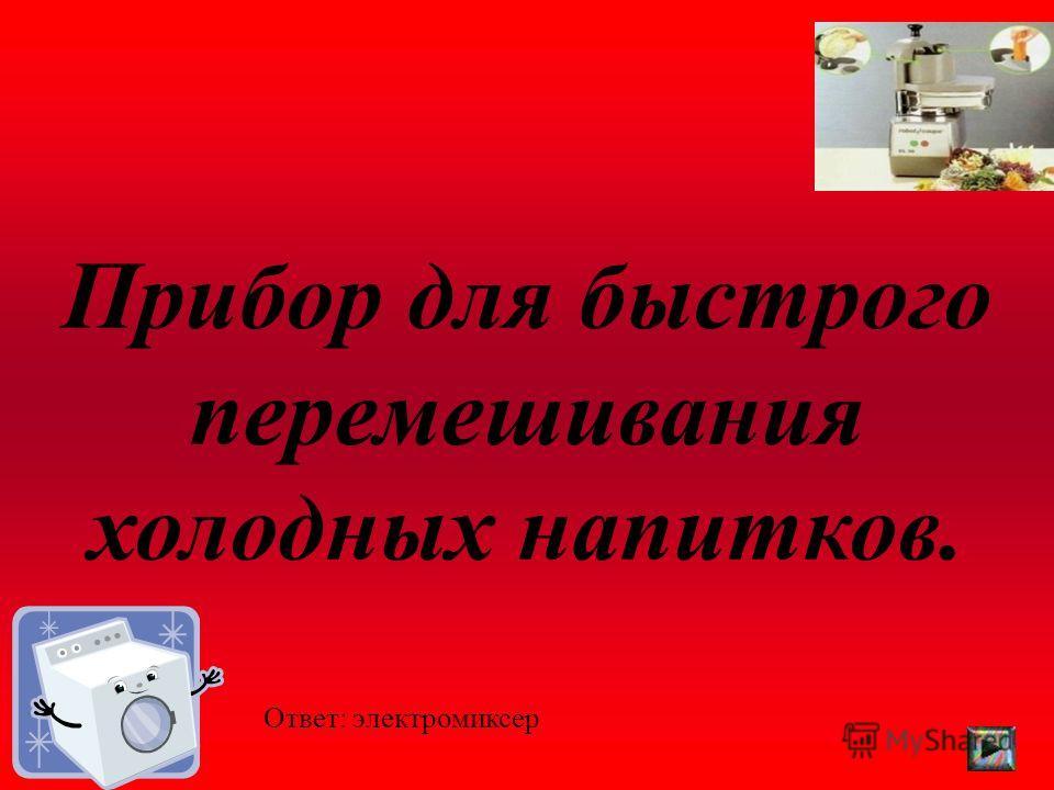 Шкаф для хранения продуктов и приготовленной пищи, фруктов и овощей. Ответ: холодильник