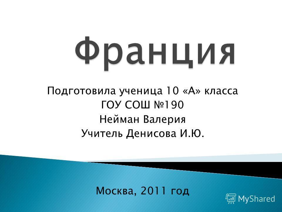 Подготовила ученица 10 «А» класса ГОУ СОШ 190 Нейман Валерия Учитель Денисова И.Ю. Москва, 2011 год