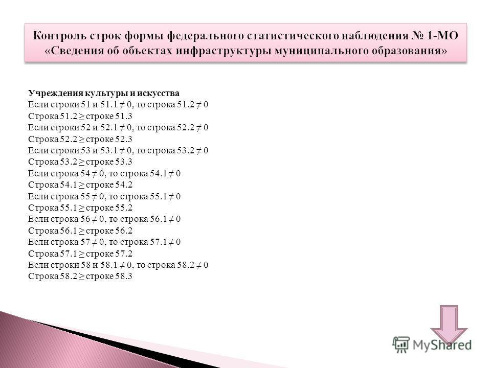 Учреждения культуры и искусства Если строки 51 и 51.1 0, то строка 51.2 0 Строка 51.2 строке 51.3 Если строки 52 и 52.1 0, то строка 52.2 0 Строка 52.2 строке 52.3 Если строки 53 и 53.1 0, то строка 53.2 0 Строка 53.2 строке 53.3 Если строка 54 0, то