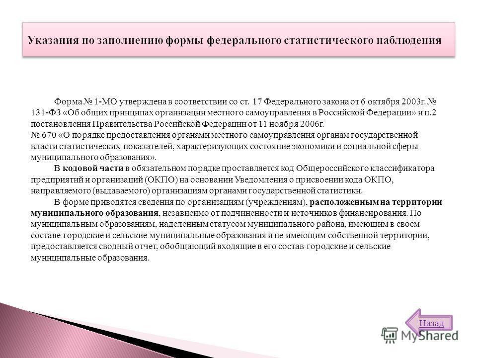 Форма 1-МО утверждена в соответствии со ст. 17 Федерального закона от 6 октября 2003 г. 131-ФЗ «Об общих принципах организации местного самоуправления в Российской Федерации» и п.2 постановления Правительства Российской Федерации от 11 ноября 2006 г.