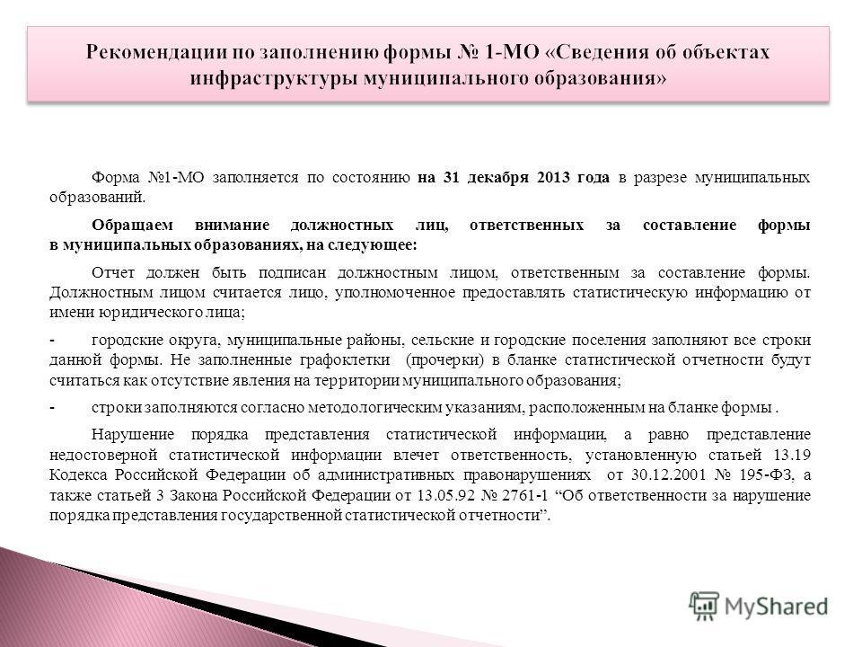 Форма 1-МО заполняется по состоянию на 31 декабря 2013 года в разрезе муниципальных образований. Обращаем внимание должностных лиц, ответственных за составление формы в муниципальных образованиях, на следующее: Отчет должен быть подписан должностным
