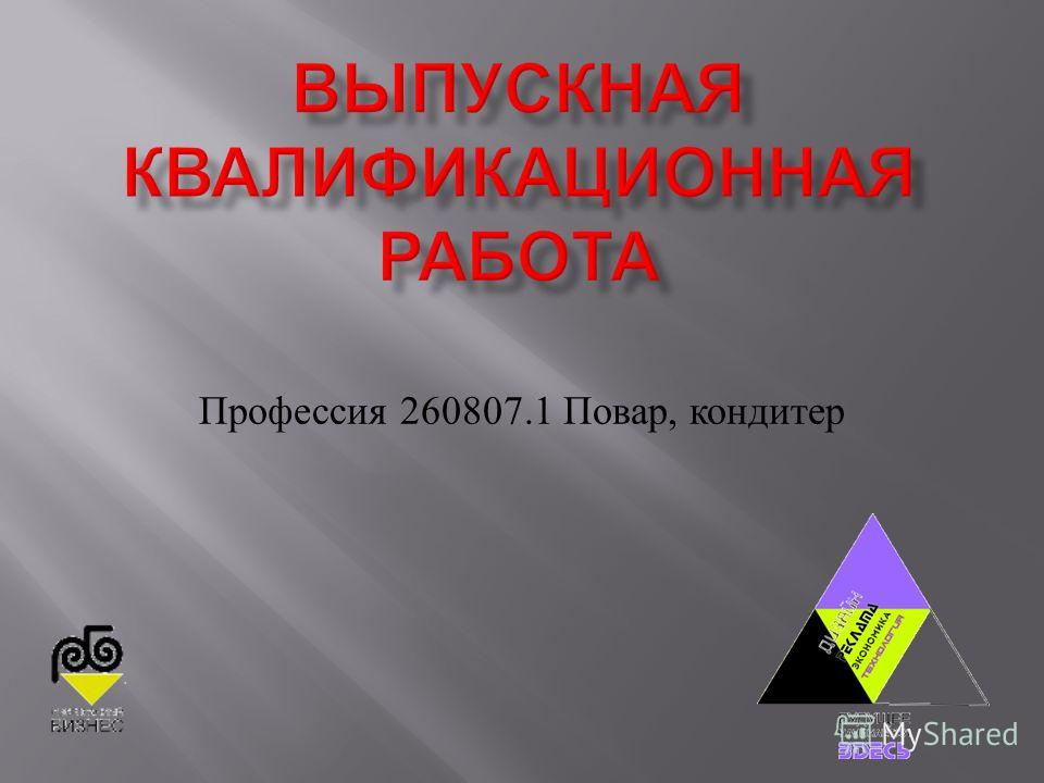 Презентация на тему Профессия Повар кондитер Экспертная оценка  1 Профессия Повар