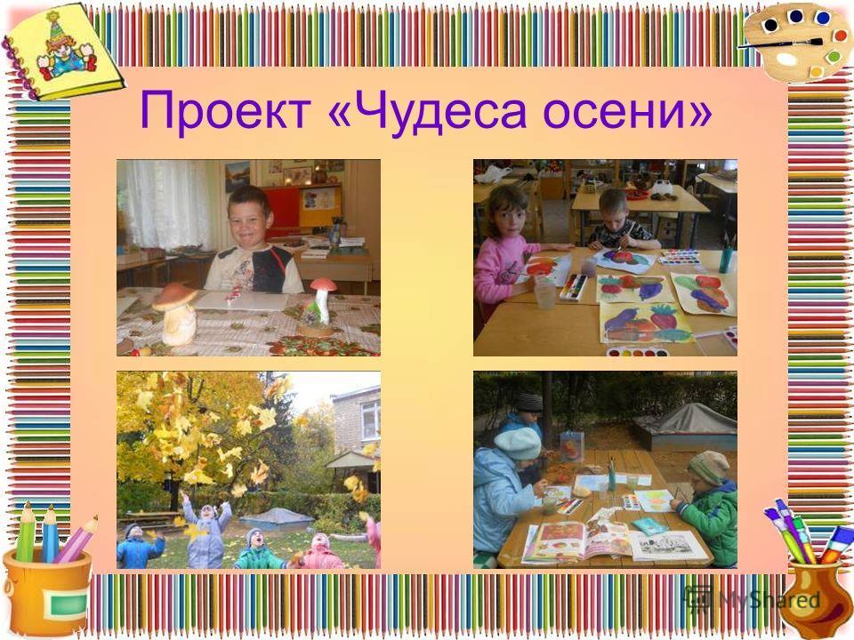 Проект «Чудеса осени»