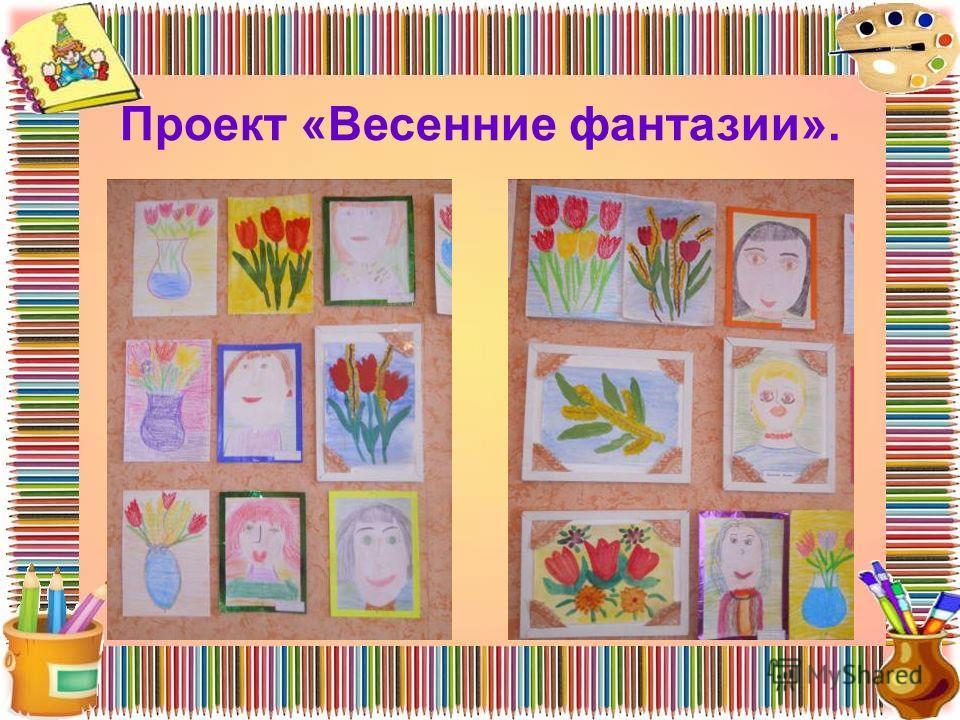 Проект «Весенние фантазии».