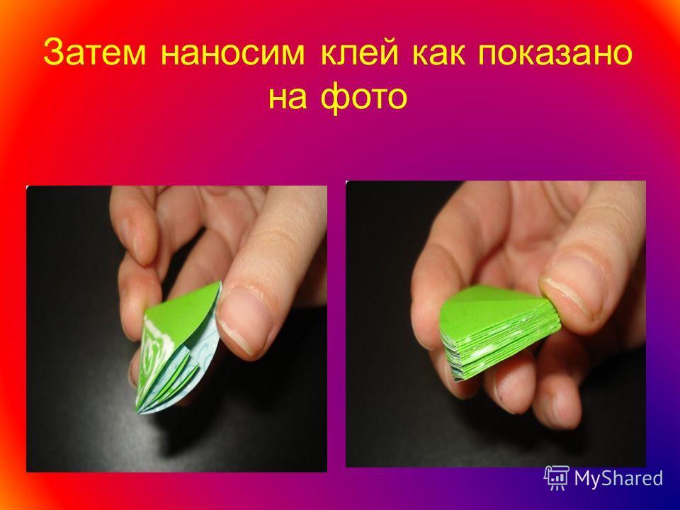 Затем наносим клей как показано на фото