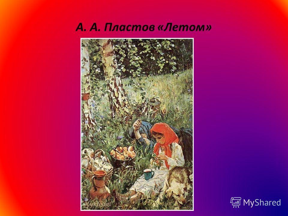 А. А. Пластов «Летом»