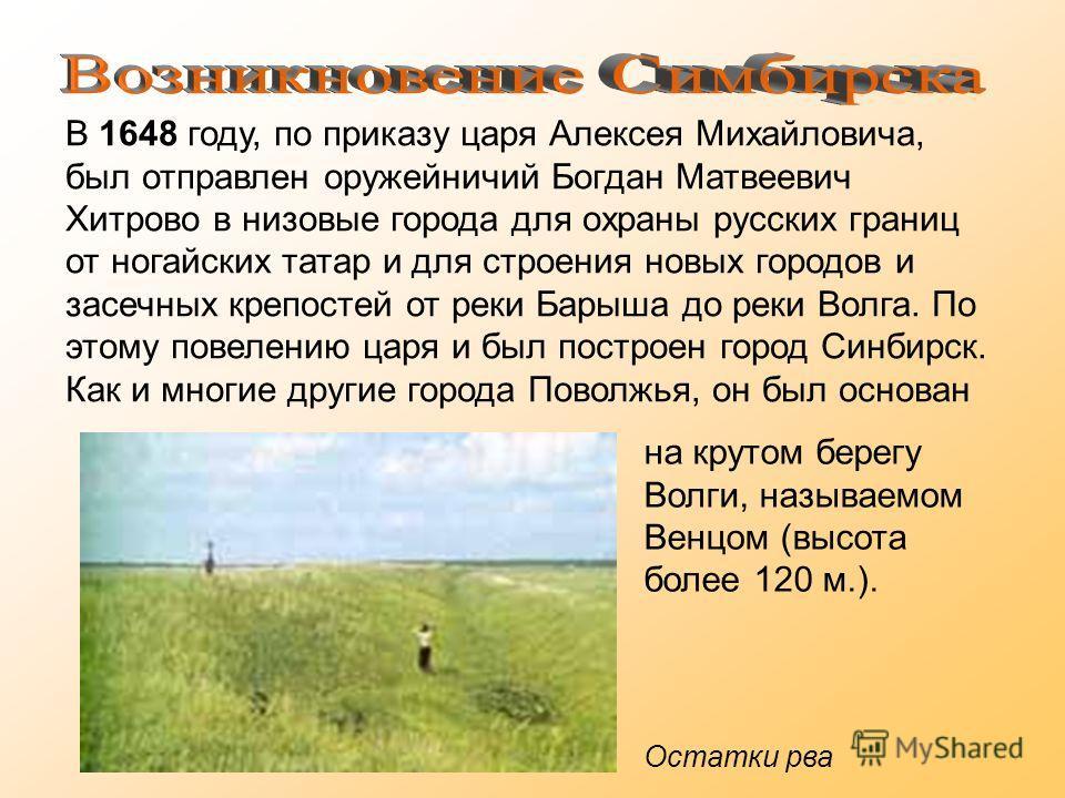 В 1648 году, по приказу царя Алексея Михайловича, был отправлен оружейничий Богдан Матвеевич Хитрово в низовые города для охраны русских границ от ногайских татар и для строения новых городов и засечных крепостей от реки Барыша до реки Волга. По этом