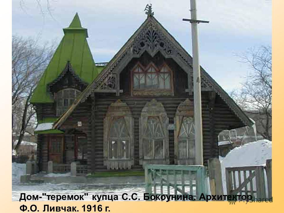 Дом-теремок купца С.С. Бокоунина. Архитектор Ф.О. Ливчак. 1916 г.