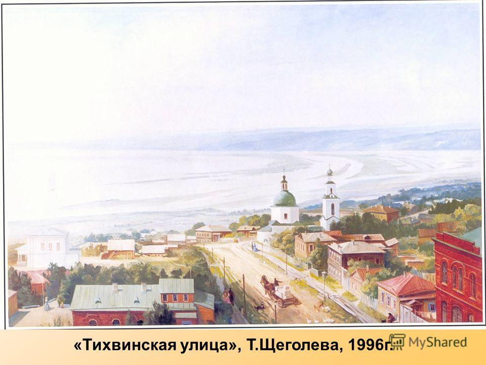 «Тихвинская улица», Т.Щеголева, 1996 г.