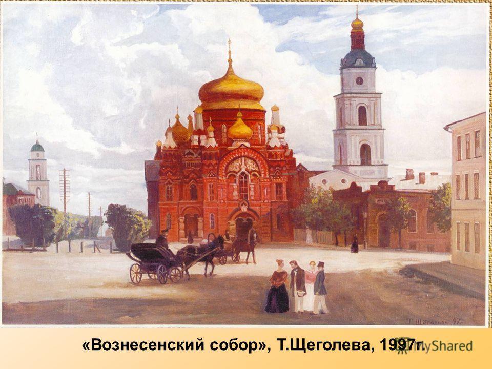 «Вознесенский собор», Т.Щеголева, 1997 г.