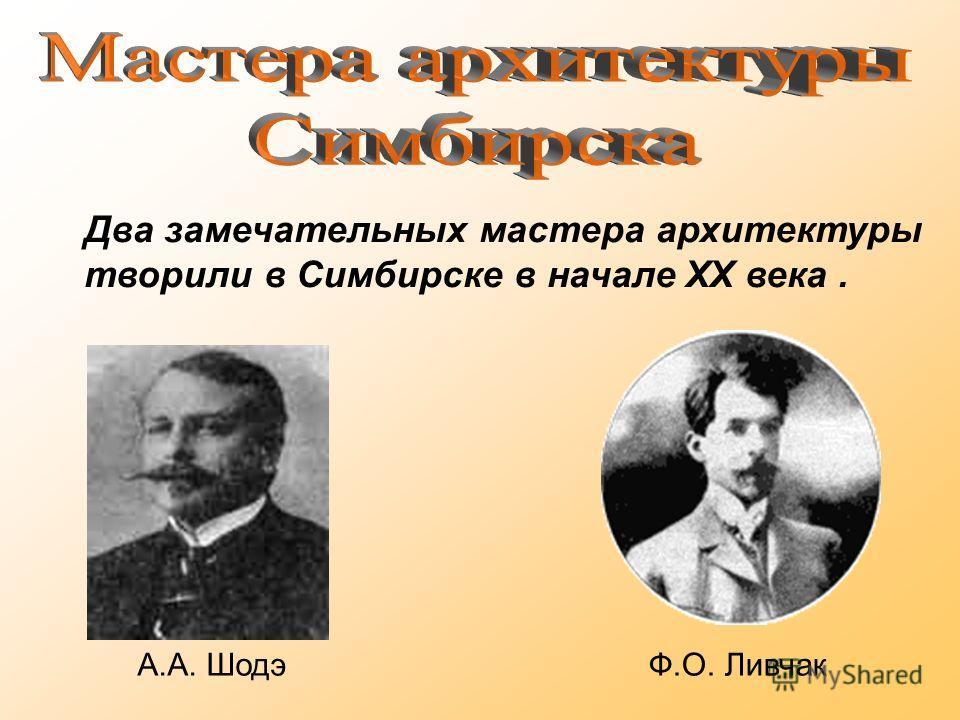 Два замечательных мастера архитектуры творили в Симбирске в начале XX века. А.А. ШодэФ.О. Ливчак
